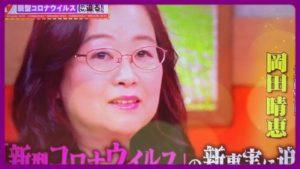 晴恵 結婚 岡田