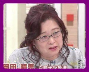 白鴎 大学 岡田 晴恵 年齢